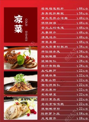 凉菜菜单图片