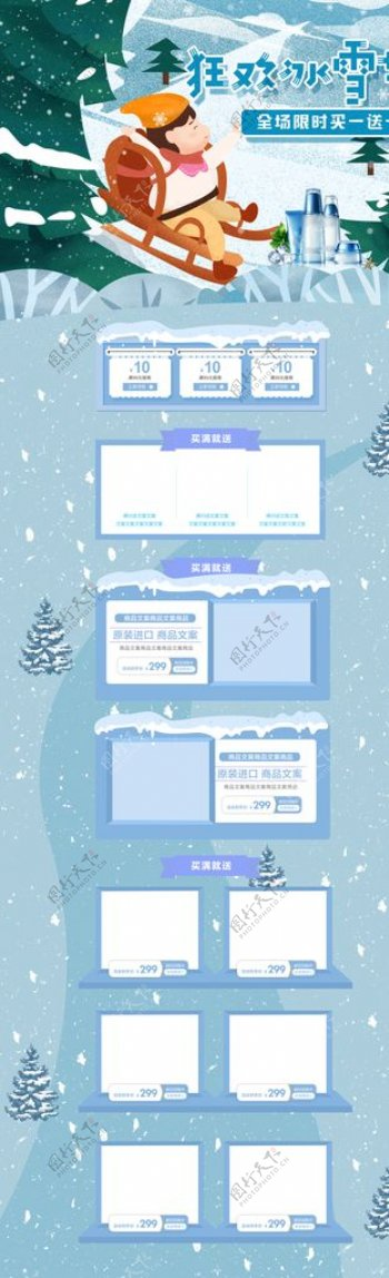年货节圣诞节活动促销首页图片