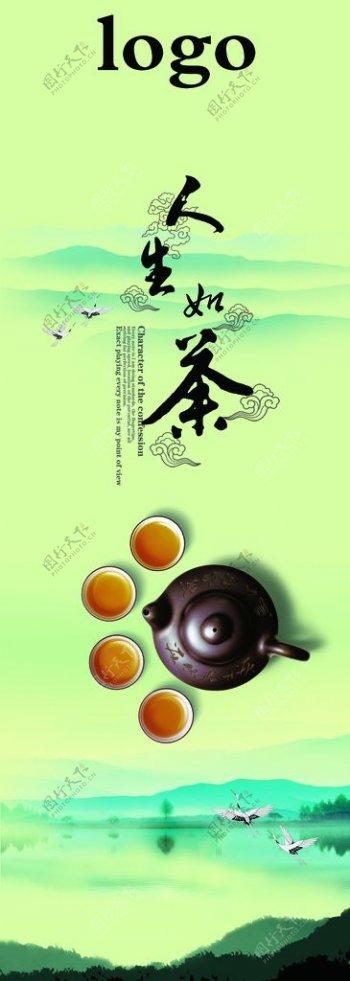 人生如茶茶文化图片