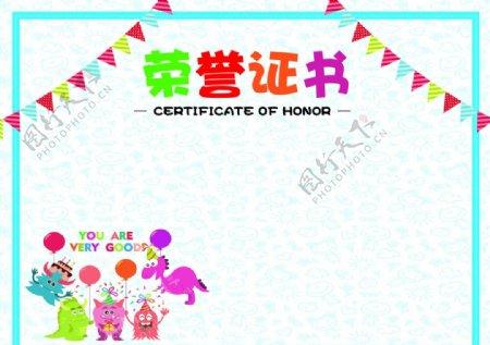 奖状荣誉证书图片