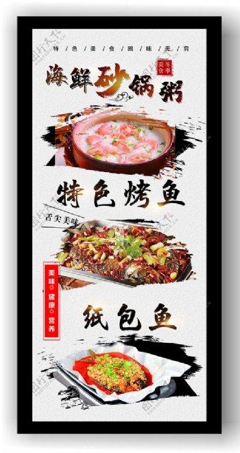 砂锅粥烤鱼纸包鱼灯箱图片