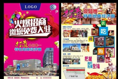 商业广场招商宣传单图片