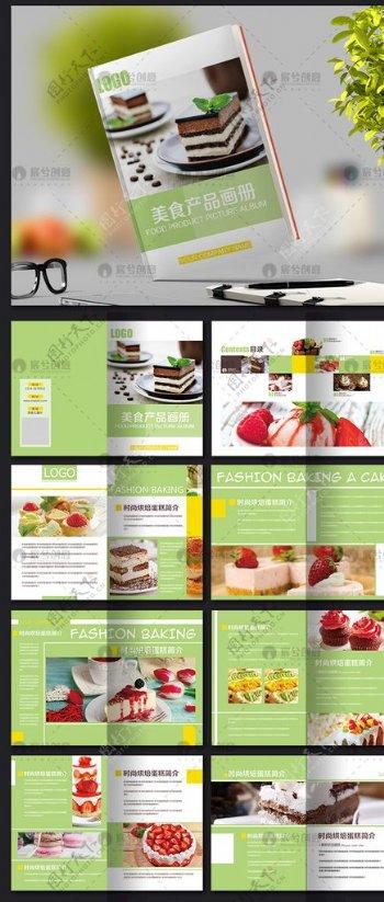 美食活动促销画册设计图片