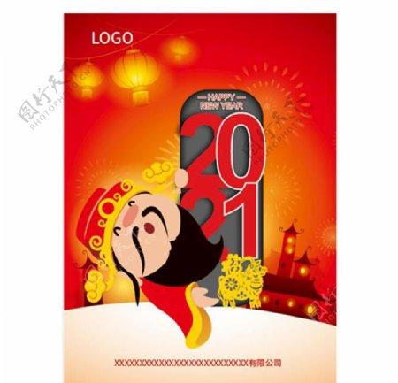 2021年历封面红色财神爷图片