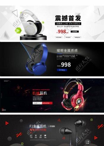 数码电子耳机淘宝海报图片