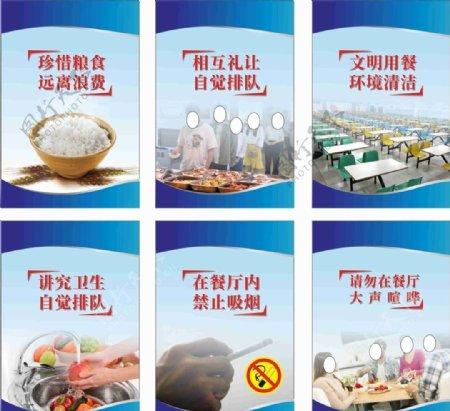 食堂文化节约粮食节约用水图片