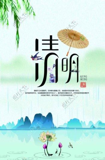 清明节中国风水墨山水画图片
