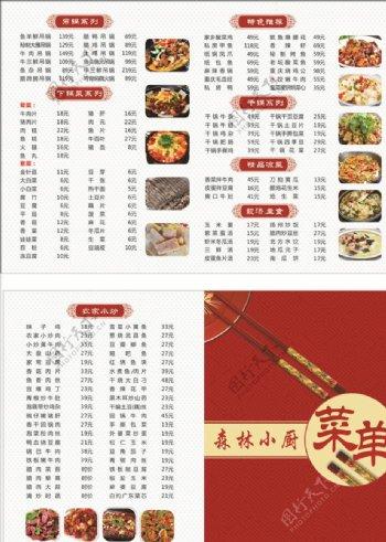 高端私房菜私房小厨菜单图片