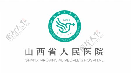 山西省人民医院新标志图片