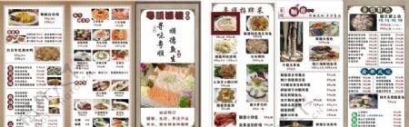 菜牌折页图片