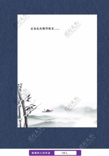 中国风水墨画信纸图片