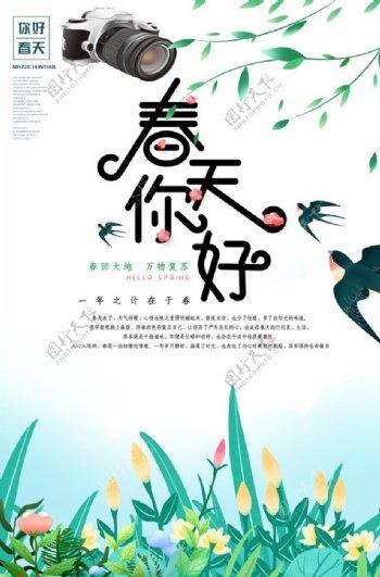 春天你好春季活动海报PSD素材图片