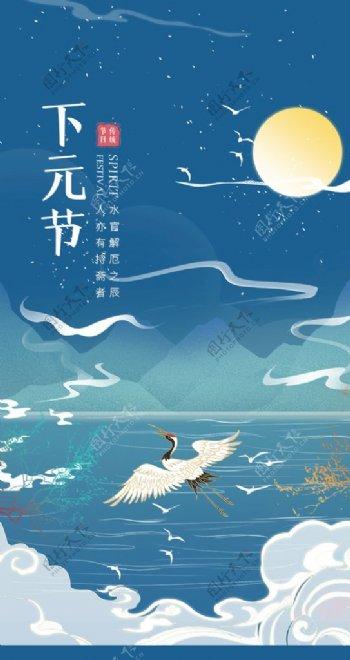 国潮风中国传统节日下元节H5图片