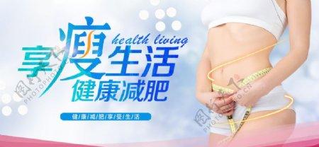 享瘦生活健康减肥图片