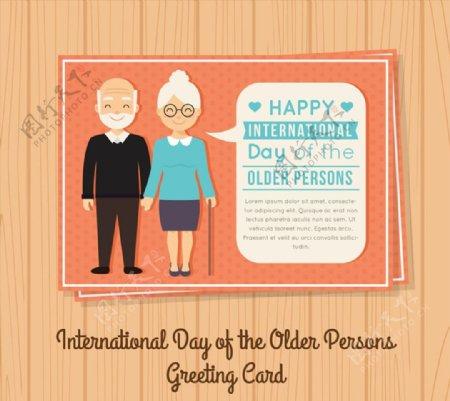 国际老年人日贺卡图片