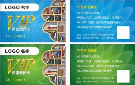 书店VIP会员卡图片