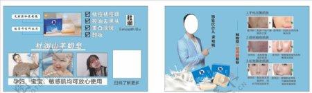杜润山羊奶皂名片卡片图片