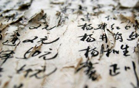 斑驳的毛笔字档案记录图片