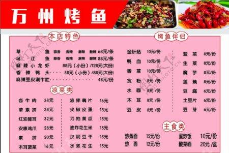 万州烤鱼价目表图片
