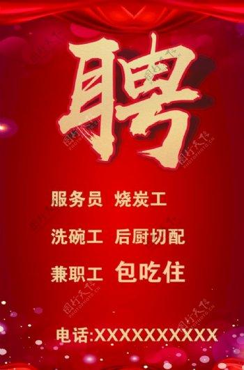 饭店招聘海报红色背景图片
