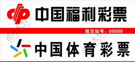 中国福利彩票体育彩票图片