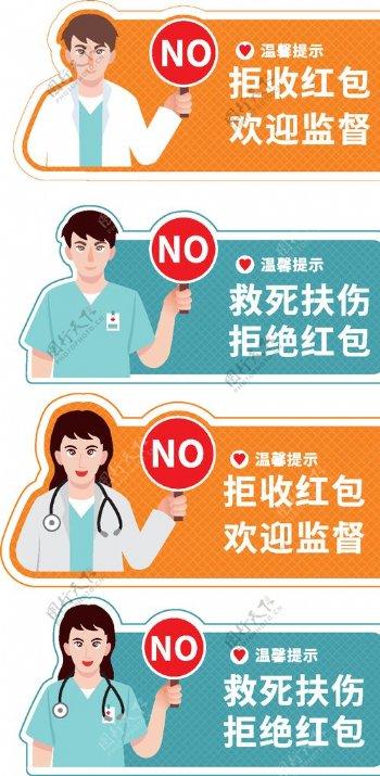 卡通医生医院拒收红包提醒VI图片