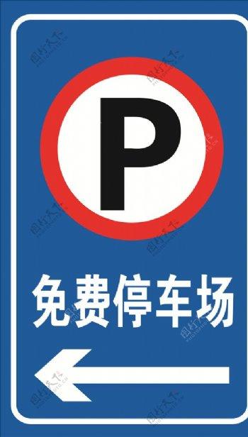 免费停车场停车场指示牌图片