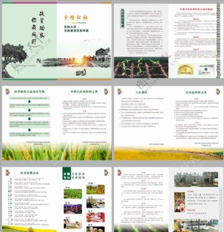 公社农业画册图片