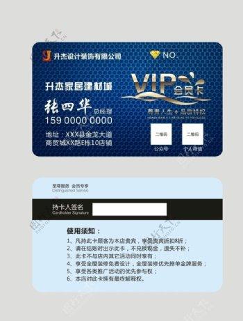 尊贵会员VIP卡图片