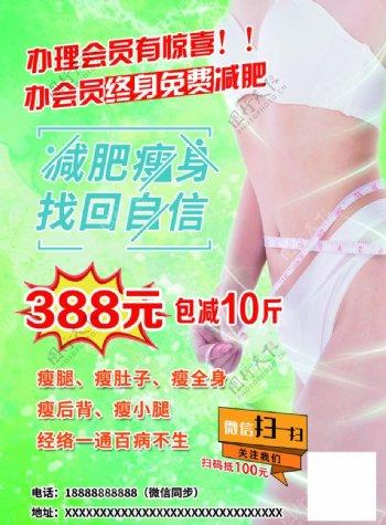 绿色减肥瘦身宣传单页海报图片