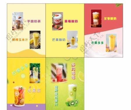 奶茶店广告饮品灯片图片