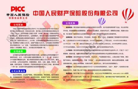中国人民保险图片