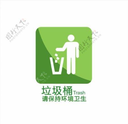 垃圾桶标志图片