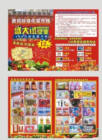 菜市场宣传单超市宣传单图片