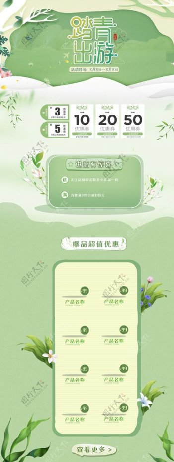 绿色小清新踏青页面设计图片