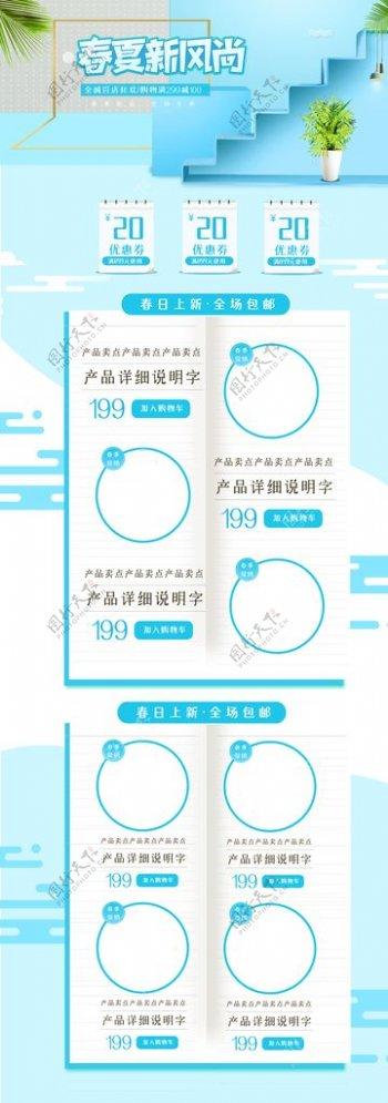 蓝色化妆品促销活动页面设计图片
