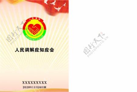 人民调解应知应会册子封面封底图片