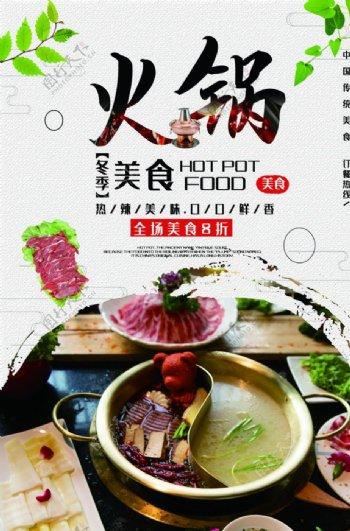 中国风麻辣火锅涮羊肉促销海报图片
