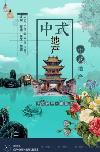 中式地产图片