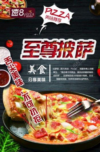 至尊披萨美食海报图片