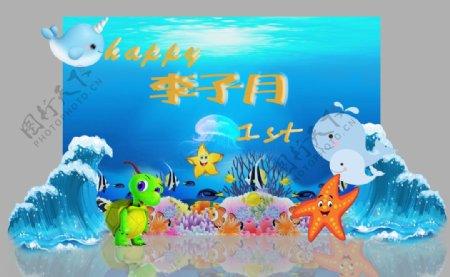 海洋生日宴图片