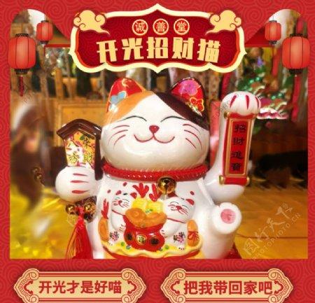 招财猫主图图片