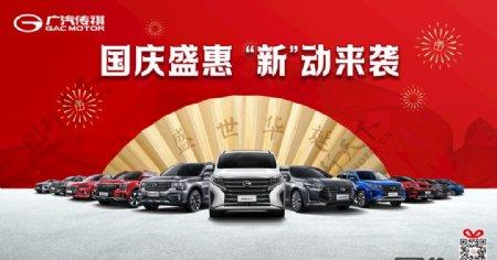 传祺国庆背景板车型图片