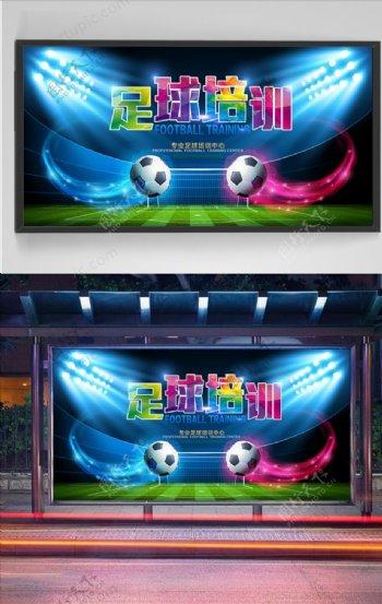 足球培训展板图片