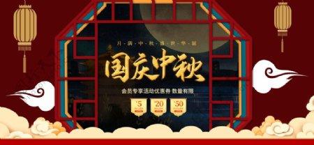 国庆中秋双节同庆图片