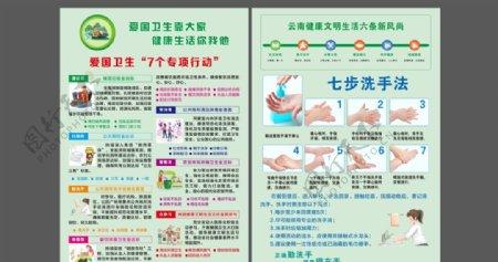 7个专项行动宣传单图片