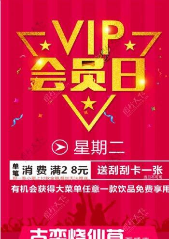 VIP会员日DM图片