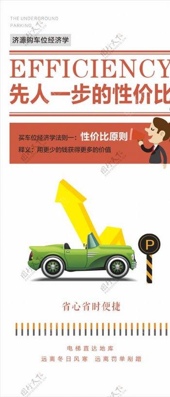车位广告车位车位投资箭头图片