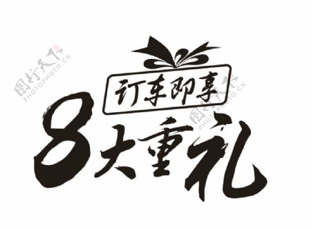 字体设计8重礼图片
