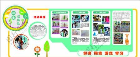 幼儿园文化墙图片